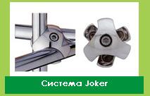 Система Joker