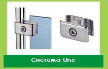 Система Uno