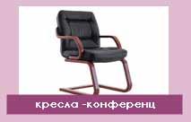 Кресла-конференц