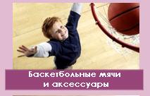 Баскетбольные мячи и аксессуары
