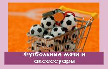 Футбольные мячи и аксессуары