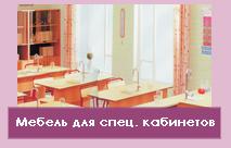 Мебель для спец. кабинетов