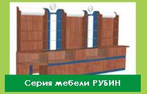 Серия мебели РУБИН
