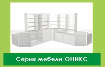 Серия мебели ОНИКС