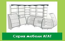 Серия мебели АГАТ