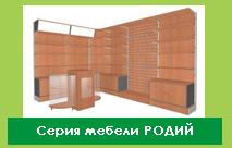 Серия мебели РОДИЙ