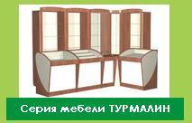Серия мебели ТУРМАЛИН