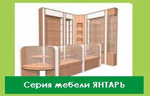 Серия мебели ЯНТАРЬ