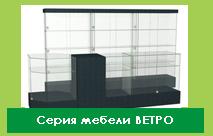 Серия мебели VETRO