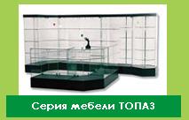 Серия мебели ТОПАЗ