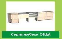 Серия мебели ONDA