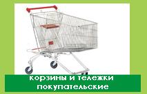 корзины и тележки покупательские