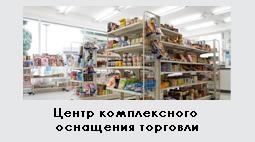 Центр комплексного оснащения торговли  Линия