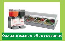 Охладительное оборудование