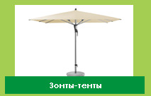 Зонты-тенты