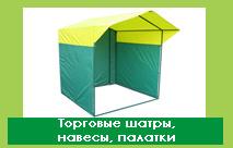 Торговые шатры, навесы, палатки