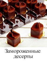 Замороженные десерты