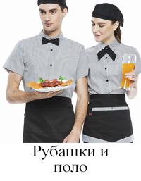 Рубашки и поло